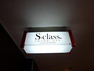 「S-class」