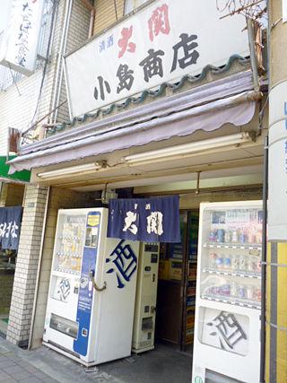 「小島商店」