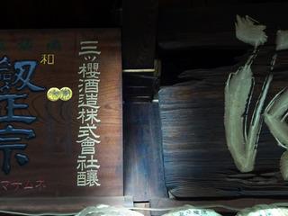 「吉村善酒店」