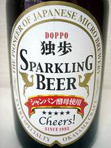 独歩スパークリングビール