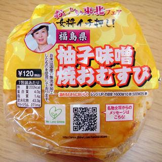 柚子味噌焼おむすび