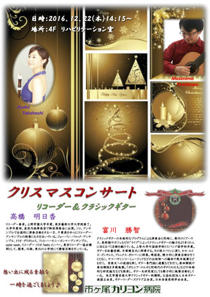 20161222クリスマス会ポスターnew