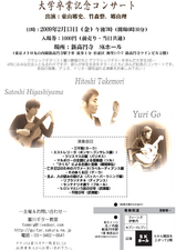 2009年学生コンサートチラシ