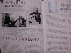 現代ギター2011年1月号 1