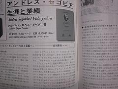 現代ギター2011年4月号 書評「アンドレス・セゴビア 生涯と業績」