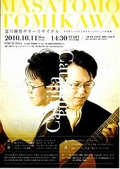 富川勝智ギターリサイタルチラシ