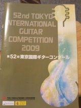 2009年東京国際パンフレット
