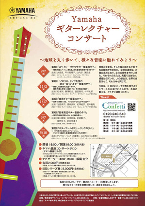 guitar-lecture-concert1