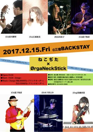 ねこぢた&OrgaNeckStick