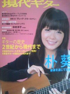 現代ギター2009年10月表紙