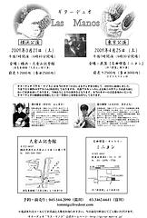 lasmanos2009年東京横浜チラシ