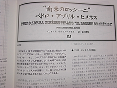 ペドロ・アブリル・ヒメネス 翻訳連載 4月号 2