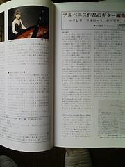 アルベニス作品のギター編曲