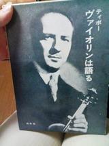 ティボー「ヴァイオリンは語る」