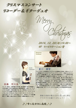 20141224クリスマス会チラシ縦_Tommi_Asuka)new!!!