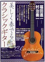 美しく奏でるクラシックギター