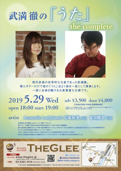 Ishizuka&Tomikawa_0220