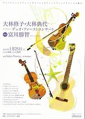 2009年1月25日ヴァイオリン&ギターコンサート