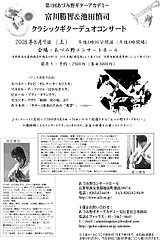2008年あづみ野コンサート