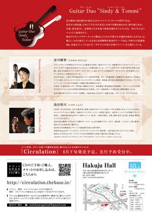 デュオCD「Circulation」発売記念コンサート_チラシ_裏面