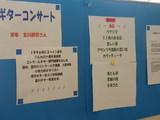 八潮プログラム(宮川?)