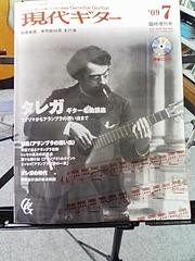 現代ギタータレガ特集号
