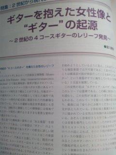 現代ギター特集記事2009年10月号