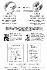 lasmanos2010年東京横浜チラシ