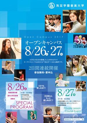 201OC082627表面2017'夏イベント