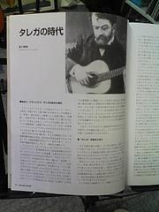 タレガの時代(現代ギター増刊)