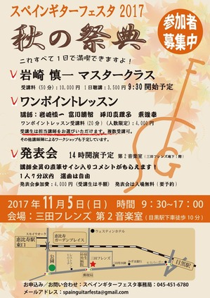 20171105sgf秋の祭典