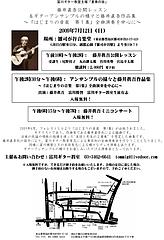 第19回発表会(重奏の会)チラシ