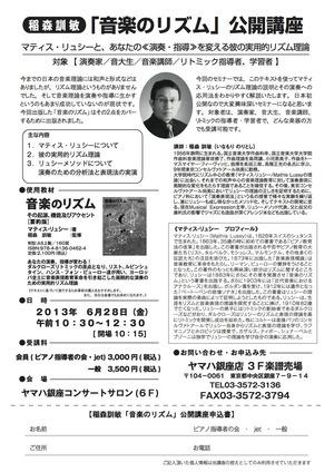 YM銀座音楽のリズム講座チラシ