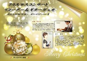 20141224クリスマス会チラシ横_Tommi_Asuka)new!!!