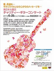 2011年6月28日東日本大震災チャリティ・ギターコンサート