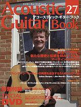 アコースティック・ギター・ブック27表紙
