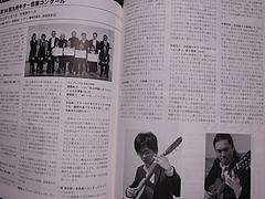 現代ギター2011年1月号 2