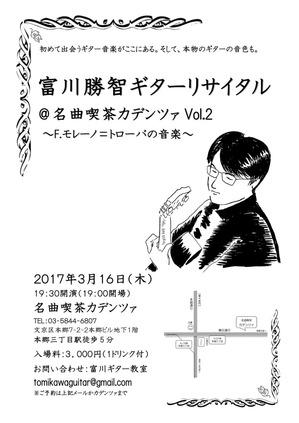 20170316富川ソロチラシ