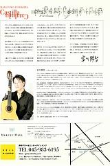 富川勝智ギターリサイタルチラシ裏