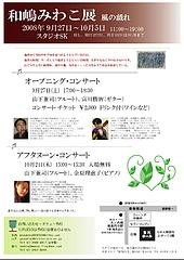 和嶋みわこ展コンサート
