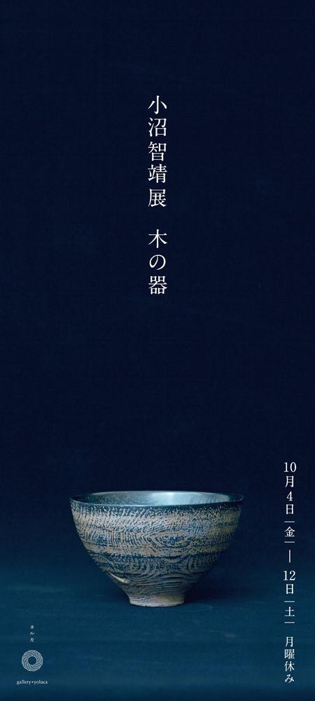2013小沼智靖展DMオモテ