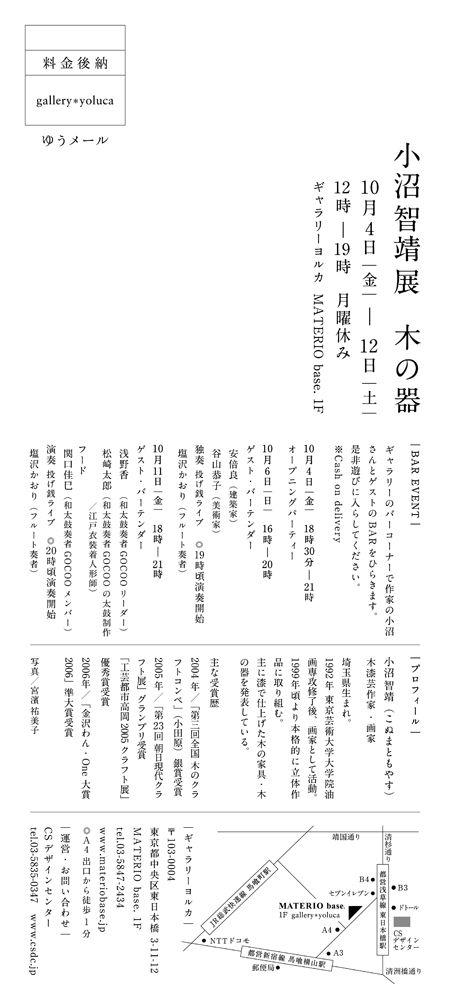 2013小沼智靖展DMウラ