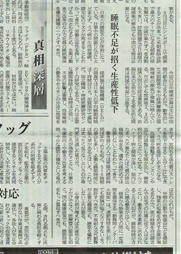 2018-5-12日本経済新聞 社説