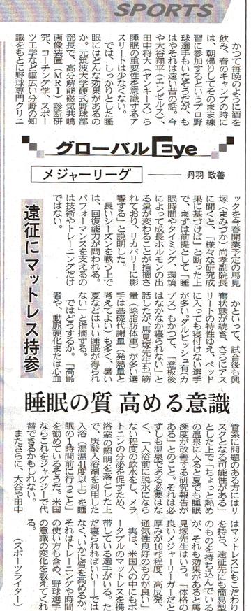 日経スポーツ欄