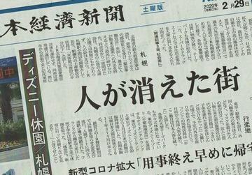 2020-02-29日経夕刊