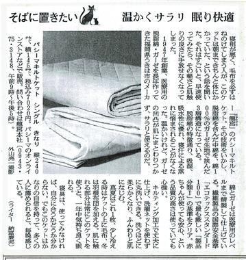 朝日新聞パシーマ記事