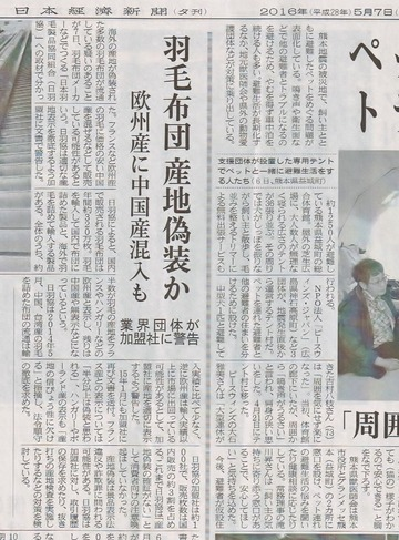 日経2016-5-7
