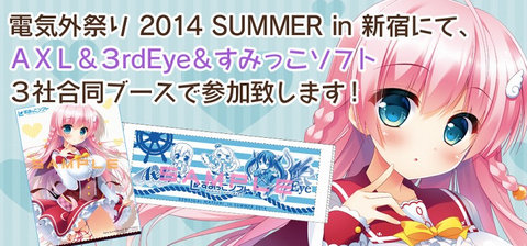 2014-08-01_2343_001