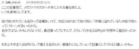 2014-09-23_1240