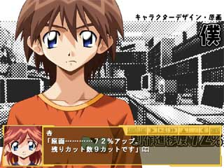game_rakuen2_boku